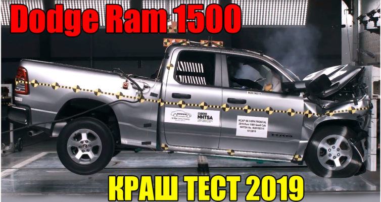 Пикап Dodge Ram 1500 краш тест 2019