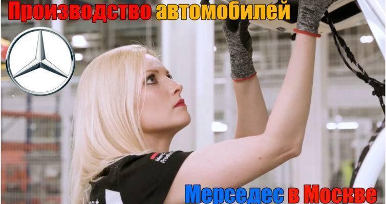 Производство автомобилей новый завод Мерседес Бенц в Москве
