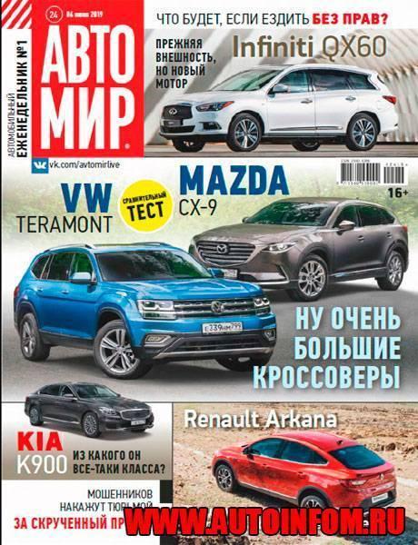 Журнал Автомир №24 (июнь 2019)