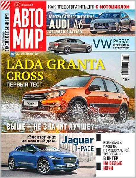 Журнал Автомир №26 (июнь 2019)