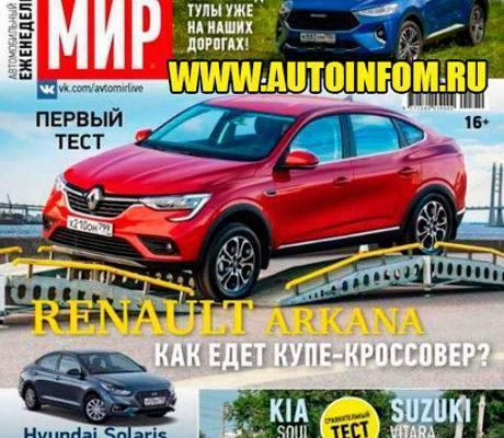 Журнал Автомир №27 (июнь 2019)