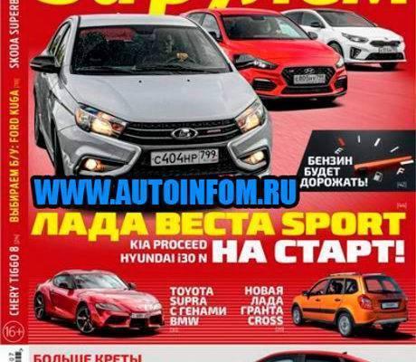 Журнал За рулем №7 (июль 2019) Россия