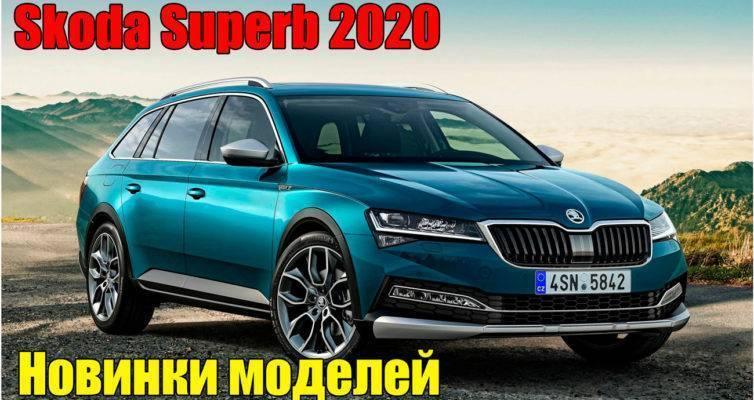 Новинки моделей Skoda Superb 2020