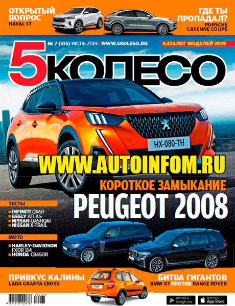 Журнал 5 Колесо №7 (июль 2019)