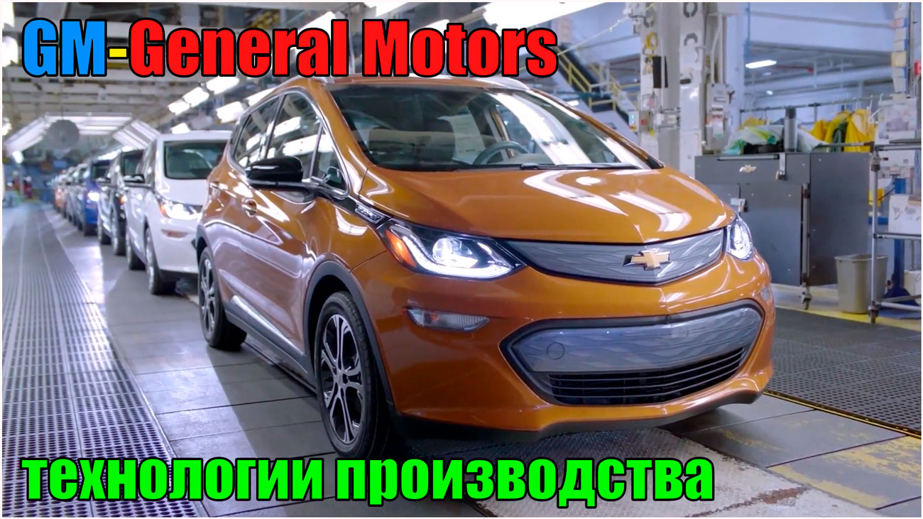 GM General Motors передовые технологии производства