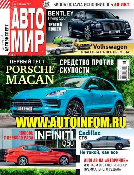 Журнал Автомир Тест-драйв №16 июль 2019