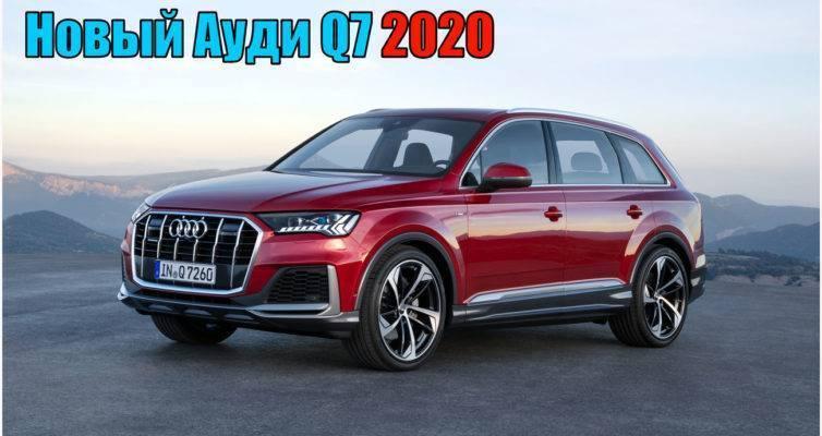 Новый Ауди Q7 2020