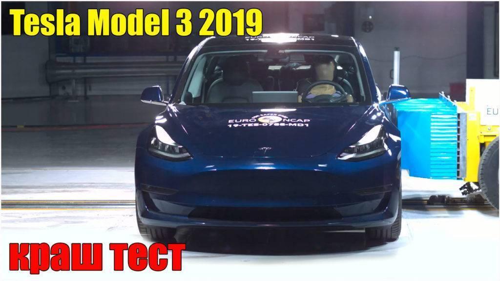 Tesla Model 3 2019 краш тест
