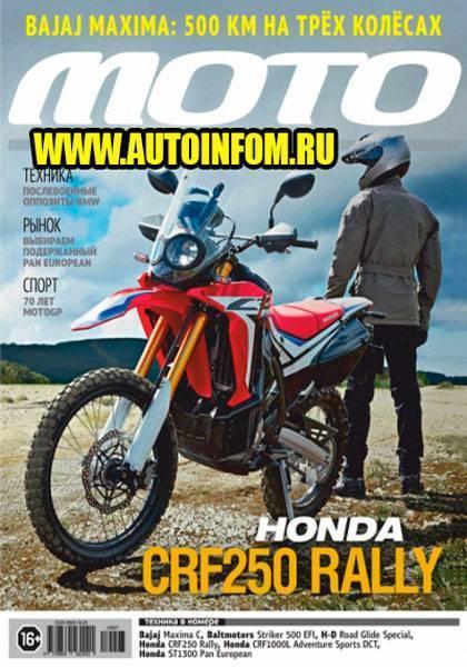 Журнал Мото №7 (июль 2019)