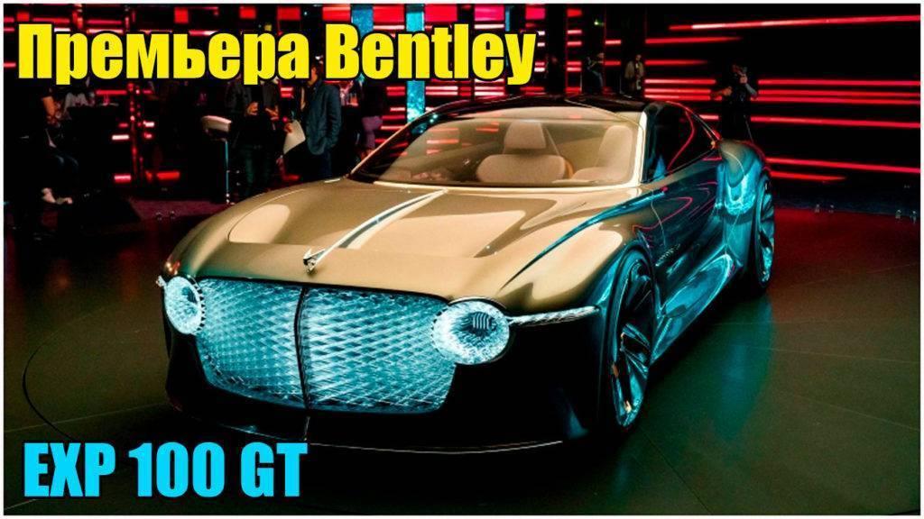 Премьера Bentley EXP 100 GT 2019