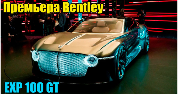 Премьера Bentley EXP 100 GT 2019