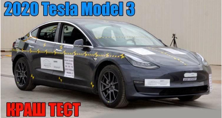 2020 Tesla Model 3 фронтальный краш тест
