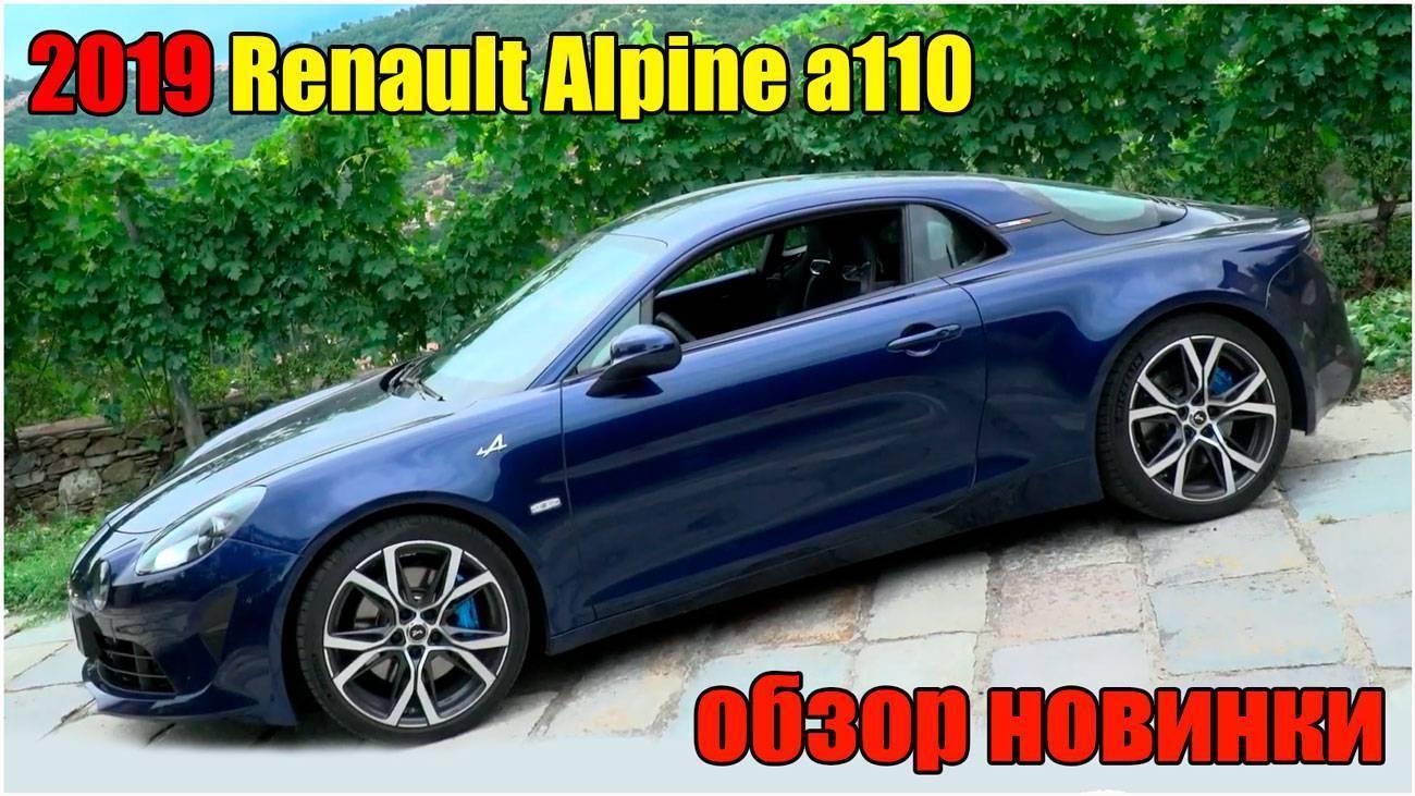 2019 Renault Alpine a110 обзор новинки