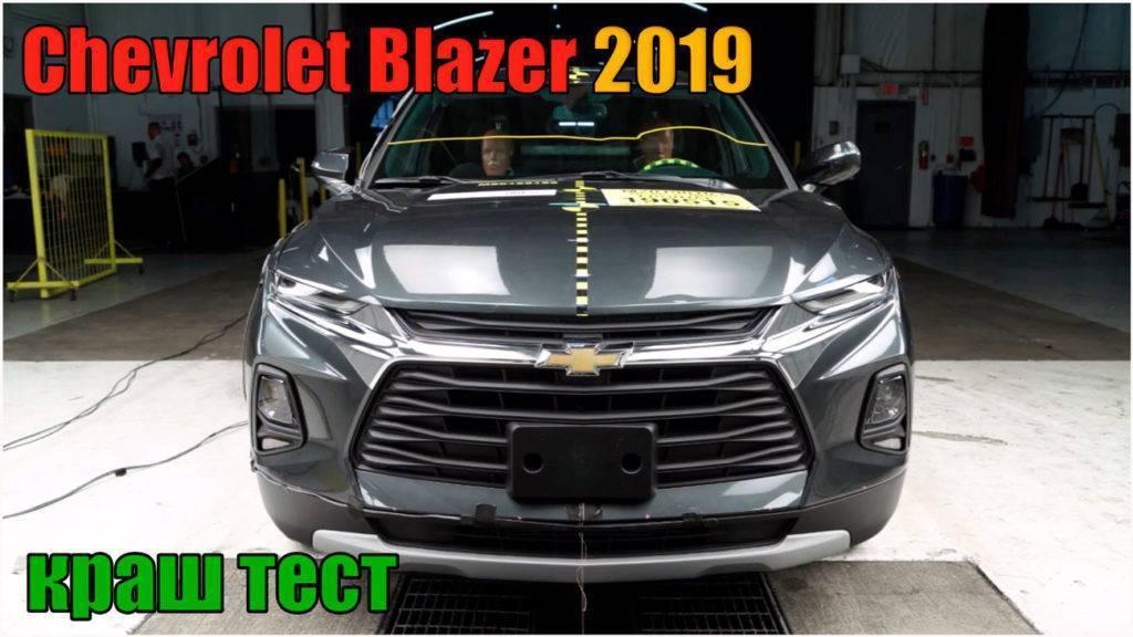 Полный краш тест Chevrolet Blazer 2019