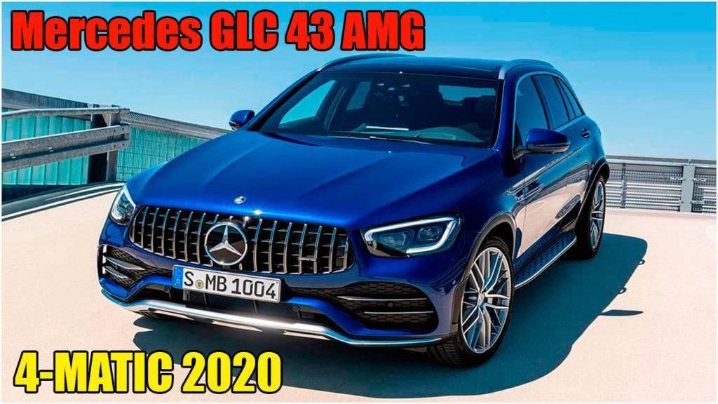 Премьера купе Mercedes GLC 43 AMG 4MATIC 2020