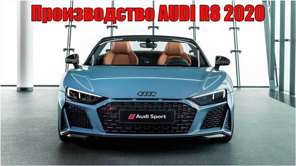 Производство AUDI R8 2020