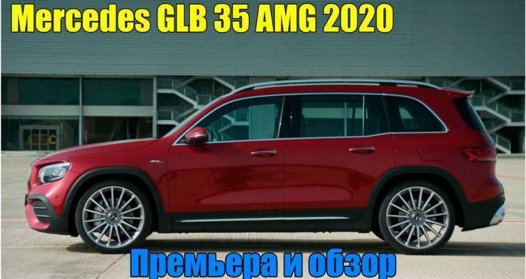 Премьера и обзор Mercedes GLB 35 AMG 2020