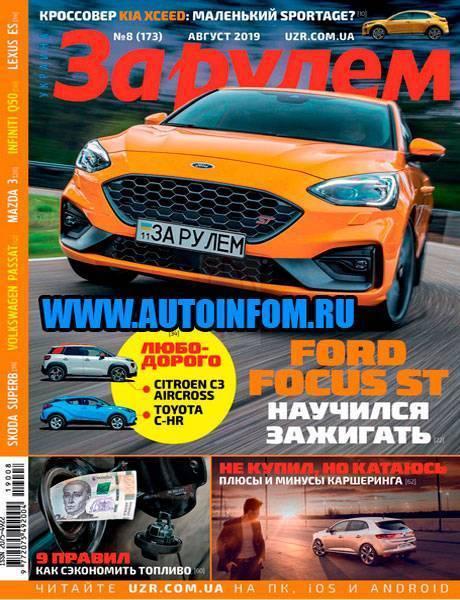 Журнал За рулем №8 (август 2019) Украина
