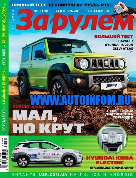 Журнал За рулем №9 (сентябрь 2019) Украина