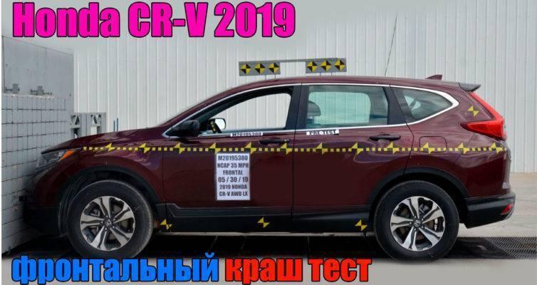 Honda CR-V 2019 фронтальный краш тест