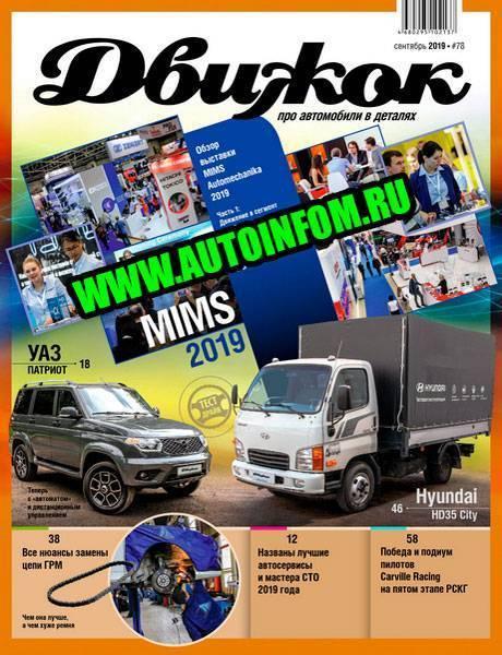 Журнал Движок №78 (сентябрь 2019)