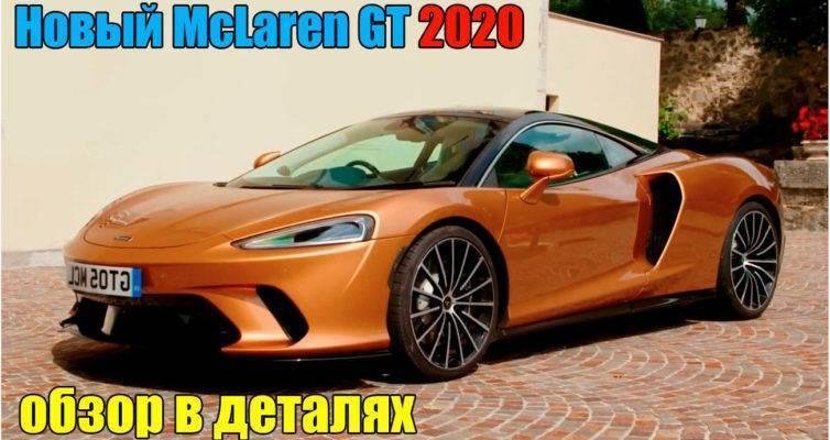 Новый McLaren GT 2020 обзор в деталях