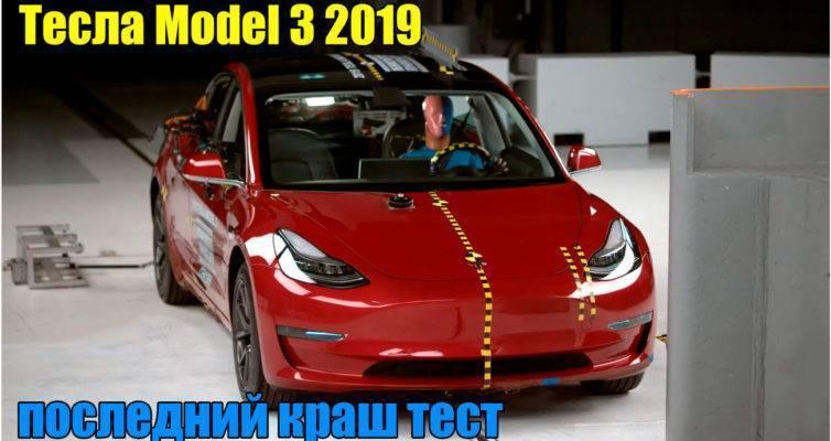 Тесла Model 3 2019 последний краш тест