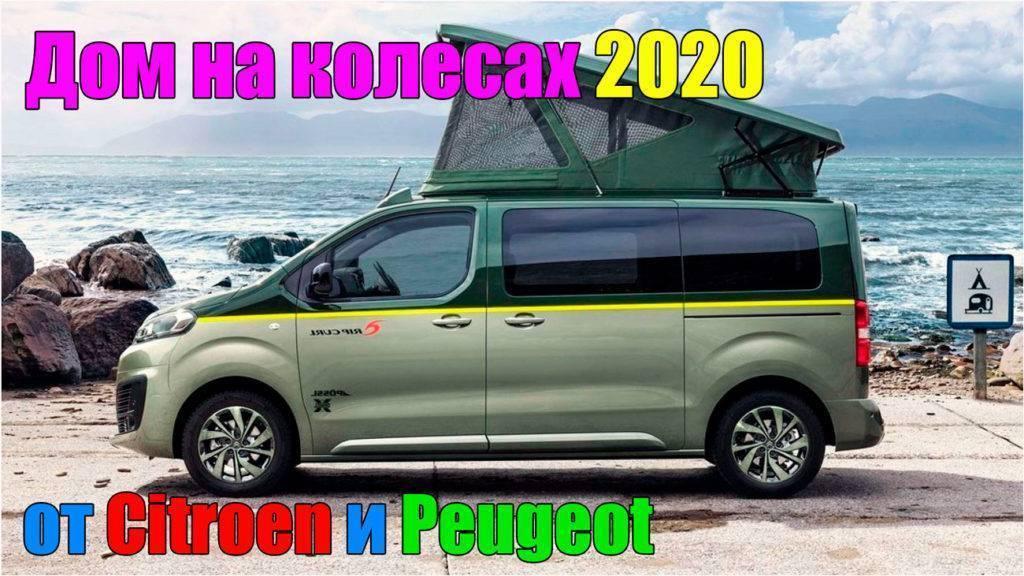 Дом на колесах от Citroen и Peugeot 2020