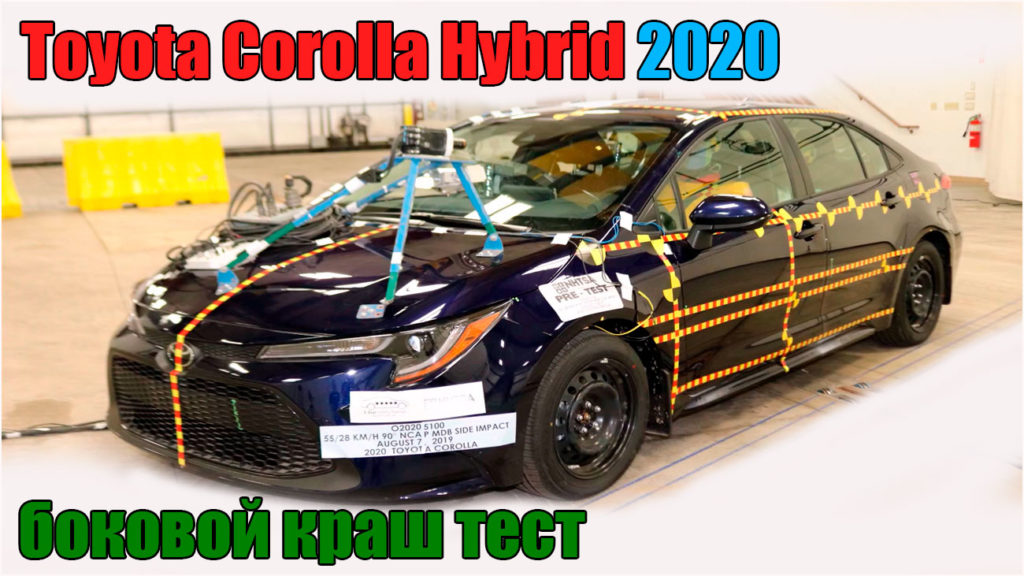 Toyota Corolla Hybrid 2019 боковой краш тест