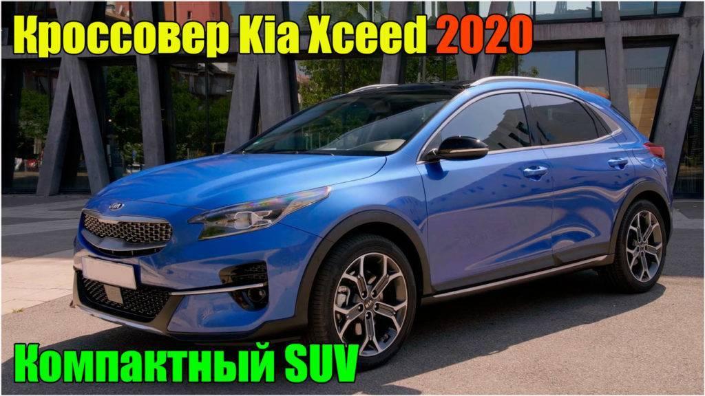 Кроссовер Kia Xceed 2020 | Компактный SUV