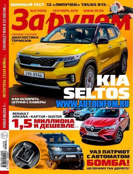 Журнал За рулем №9 (сентябрь 2019) Россия