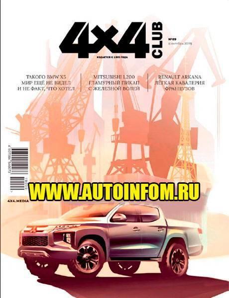 Журнал 4x4 Club №9 (сентябрь 2019)