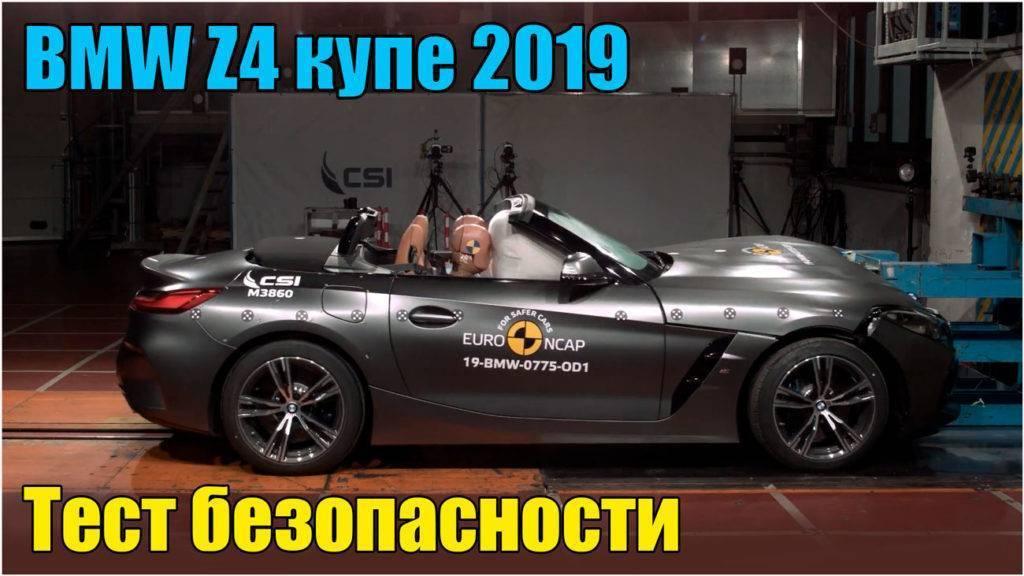Тест безопасности BMW Z4 купе 2019
