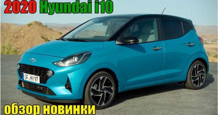 2020 Hyundai i10 обзор новинки