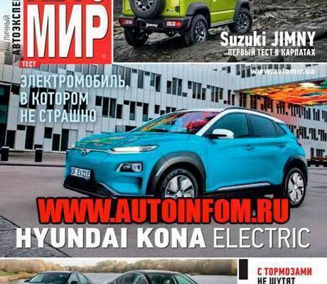 Журнал Автомир. Тест №18 (август 2019)