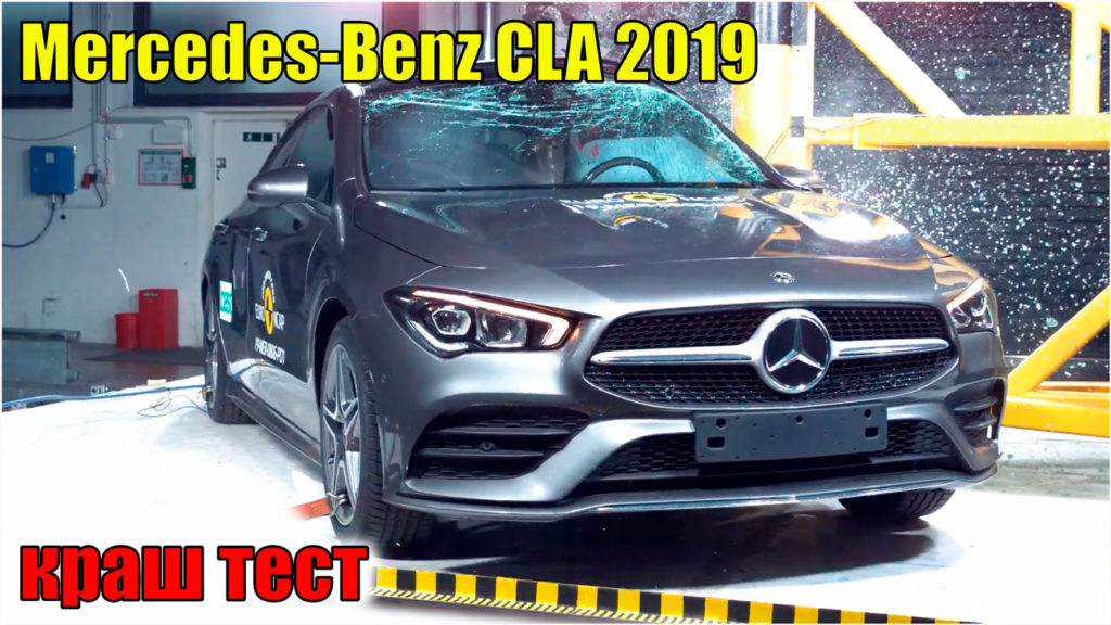 Краш тест Mercedes Benz CLA 2019