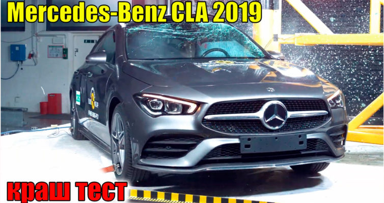 Краш тест Mercedes Benz CLA 2019