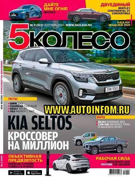 Журнал 5 колесо №9 (сентябрь 2019)