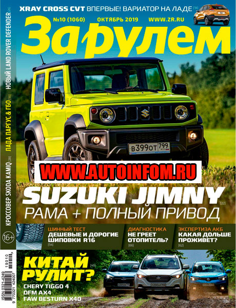 Журнал За рулем №10 (октябрь 2019) Россия
