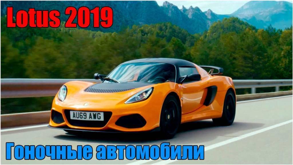Спортивные и гоночные автомобили Lotus 2019