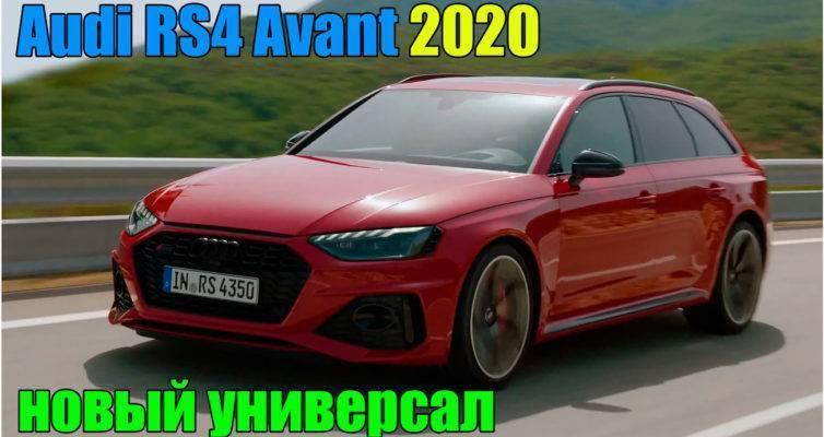 Audi RS4 Avant 2020 новый универсал