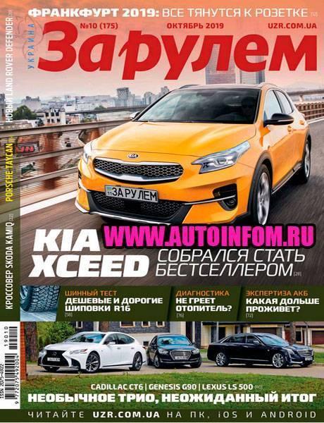 Журнал За рулем №10 (октябрь 2019) Украина