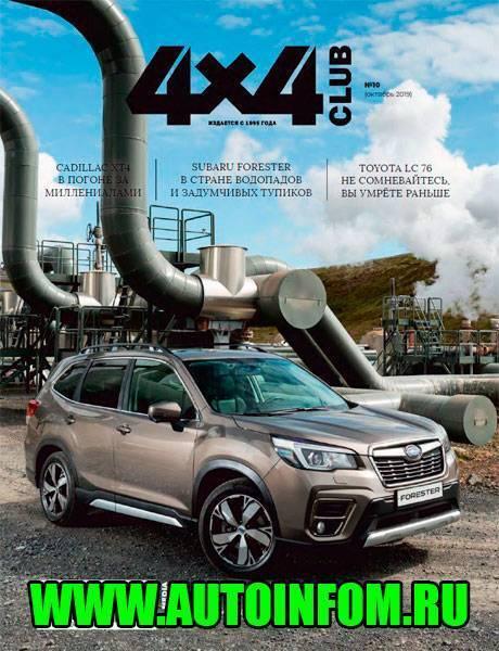 Журнал 4x4 Club №10 (октябрь 2019)