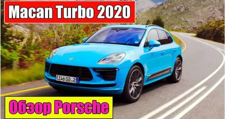Porsche Macan Turbo 2020 компактный внедорожник