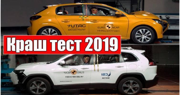 Краш тест 2019 испытания автомобилей
