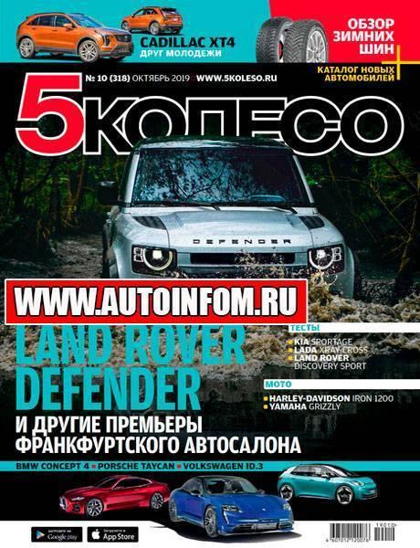 Журнал 5 колесо №10 (октябрь 2019)