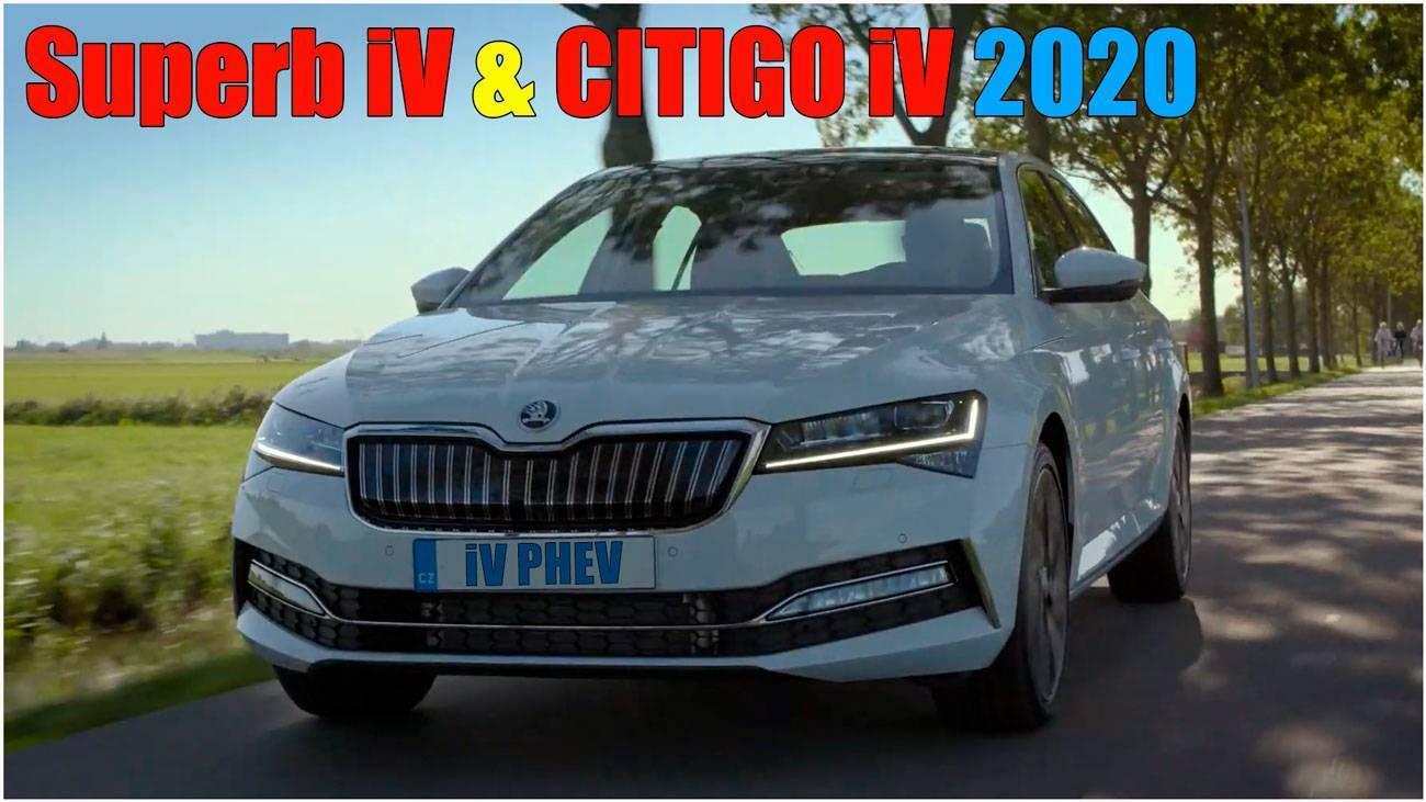 elektromobili-skoda-superb-iv-phev-i-citigo-iv-ev-2020
