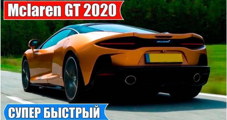 novyj-mclaren-gt-2020super-bystryj-i-komfortnyj