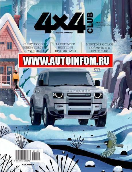 zhurnal-4x4-club-11-12-noyabr-dekabr-2019