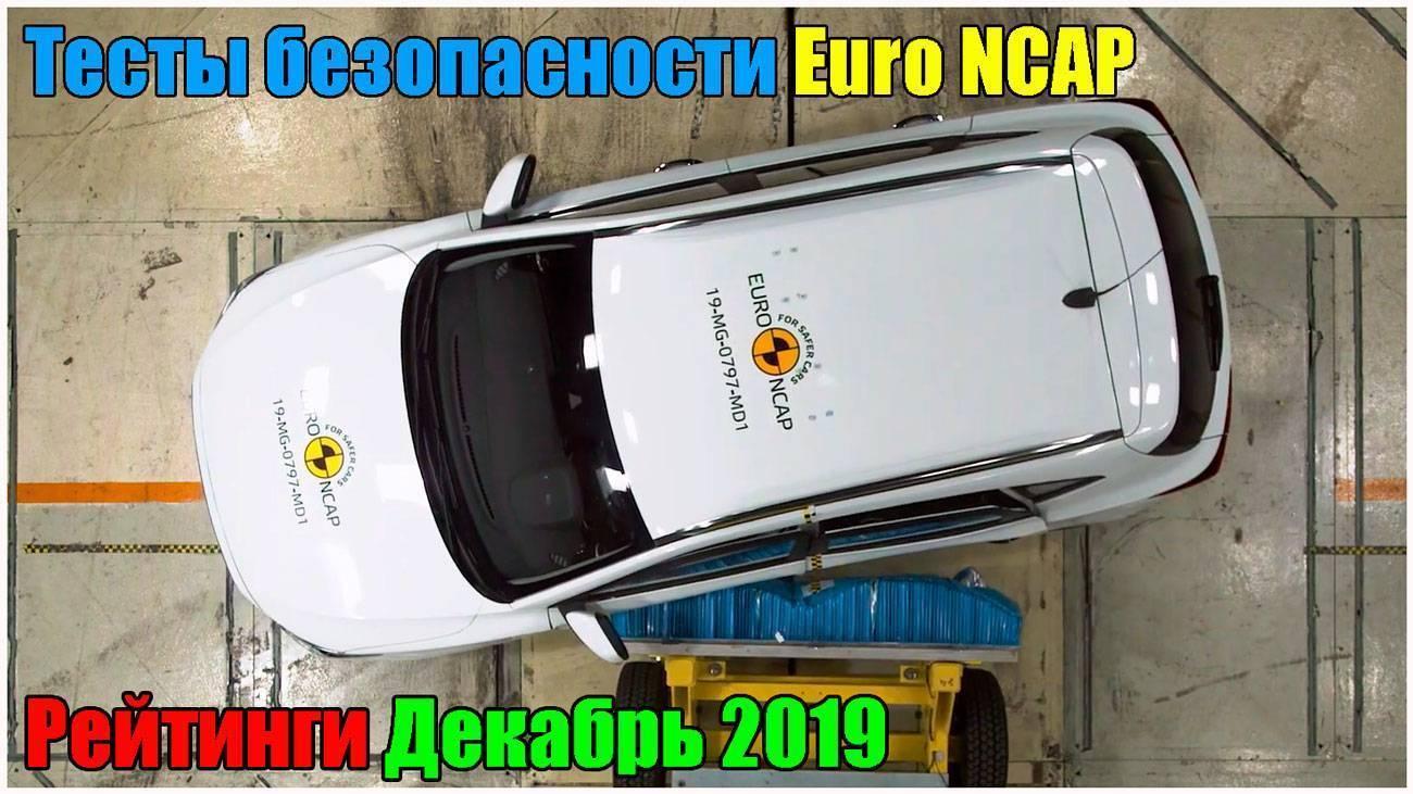 testy-bezopasnosti-avtomobilej-euro-ncap-rejtingi-dekabr-2019